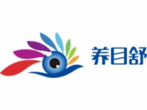 養目舒視力保健