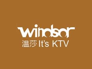 温莎KTV加盟
