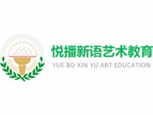悦播新语艺术教育