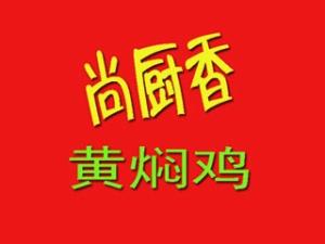 尚厨香黄焖鸡