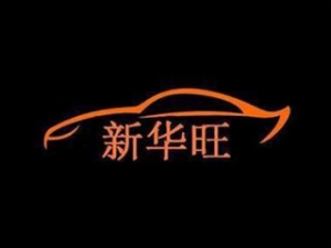 新华旺汽车美容加盟