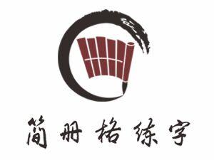 简册格练字