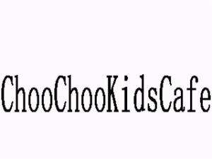 ChooChooKidsCafe亲子餐厅加盟