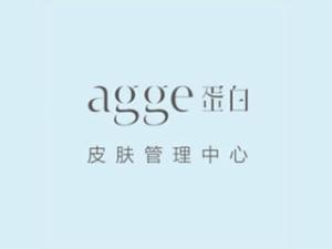 agge蛋白皮肤管理中心