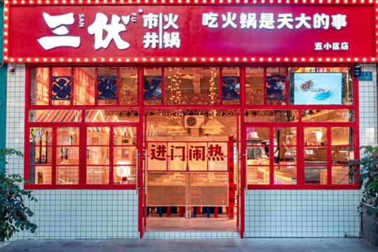 重庆三伏老火锅加盟