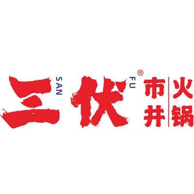 三伏市井火锅