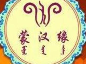 蒙汉缘火锅