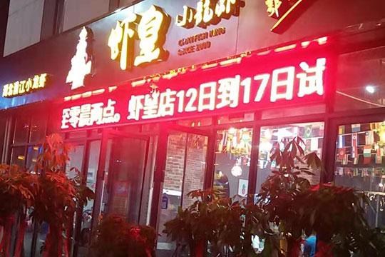 皇仕虾皇安徽加盟店