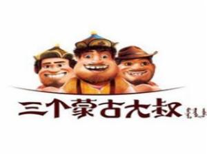 三個蒙古大叔烤羊肉串