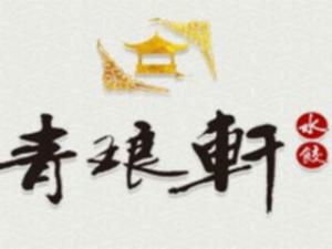 清真青琅轩水饺