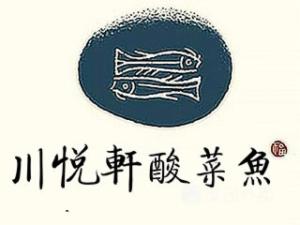 川悦轩酸菜鱼