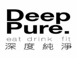 Deep Pure深度纯净