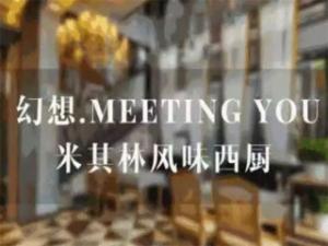 幻想MEETINGYOU西餐加盟