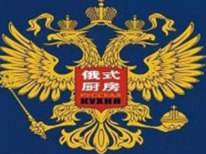 俄式厨房加盟