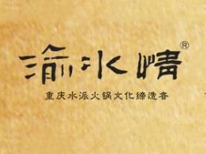 重庆渝水情火锅