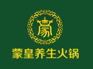 蒙皇生态养生火锅