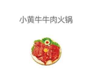 小黄牛潮汕牛肉火锅