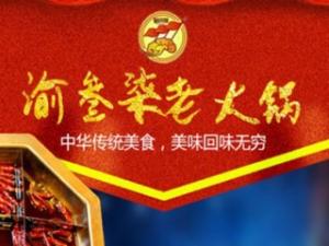 重慶渝叁柒火鍋