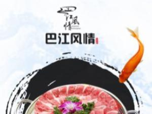 巴江风情火锅