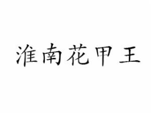 淮南花甲王