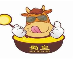 蜀皇全牛宴火锅