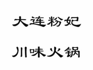 粉妃川味火锅加盟