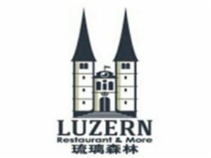 LUZERN琉璃森林餐厅加盟