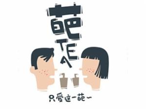 葩tea奶茶