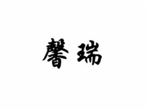 馨瑞重庆老火锅