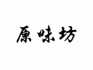 原味坊麻辣火锅