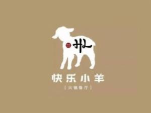 快乐小羊火锅餐厅加盟