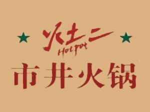 灶二市井火锅加盟