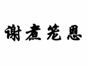 謝煮籠恩火鍋