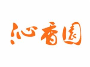 沁香园自助火锅