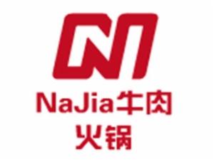 NaJia牛肉火锅