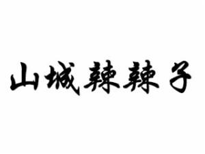 山城辣辣子火锅