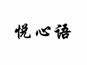 悦心语作文培训