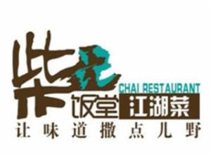 柴记饭堂江湖菜加盟