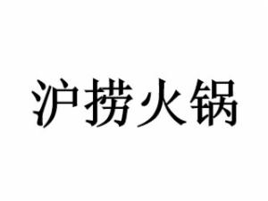 沪捞火锅加盟