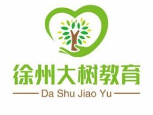 徐州大樹教育