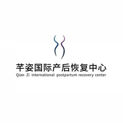 芊姿国际产后恢复中心