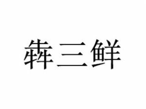 犇三鲜火锅加盟