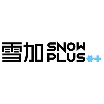 雪加SNOWPLUS加盟