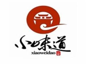 小味道川味餐厅