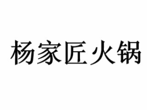 杨家匠火锅加盟