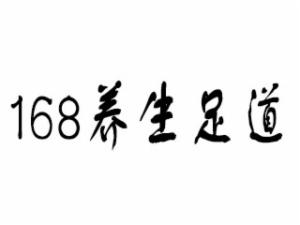 168养生足道