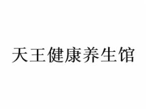 天王健康养生馆