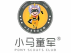 小马童军俱乐部