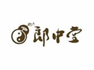 郎中堂中医养生馆