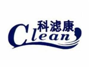科滤康净水器